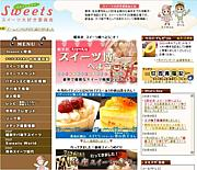★sweets town★