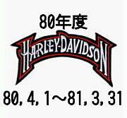 80年度タメ歳のハーレー乗り