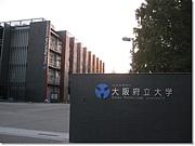 大阪府立大学☆2012年新入生