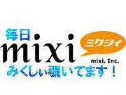 毎日mixi覗いてます。