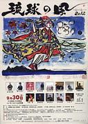 琉球の風2012〜島から島へ〜