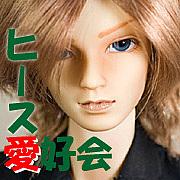 SD13 ヒース愛好会