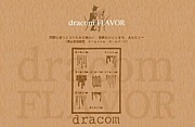 dracom大好き!
