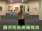 藤沢市美術家協会 市展