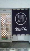 銀ともin松山中央