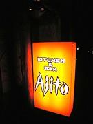AJITO(アジト)福岡-久留米