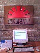 焼肉屋さかい函南店