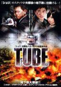 韓国映画『TUBE』