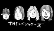 I am THE・パジャマーズ
