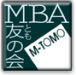 MBA友の会