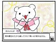 【ぽよ教】ぽよよんぱ親衛隊