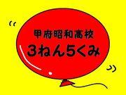 甲府昭和3年5組どっとこみゅ
