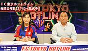 FC TOKYO HOTLINE