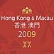 ミシュランガイド 香港&マカオ