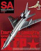 Scale Aviation [雑誌]