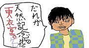 キムチ系男子