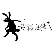 昔話法廷(Eテレ)