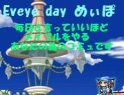 Every day めぃぽ