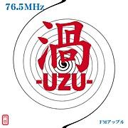 Radio「渦-UZU-」