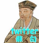 ツイッター俳句(twitter-haiku)