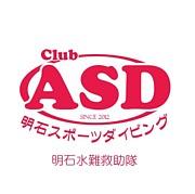 明石スポーツダイビング(ASD)