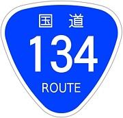 R 134号線