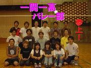 一関第一高校☆男子排球部