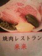 来来【小田原店・八乙女店】焼肉