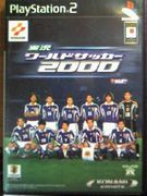 実況ワールドサッカー2000