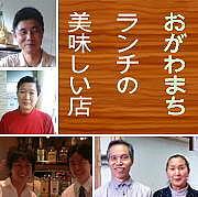 小川町 ランチの美味しい店
