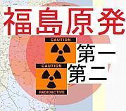福島原発(経過、放射能)