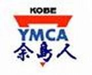 YMCA 余島キャンプ