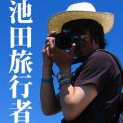 池田旅行者