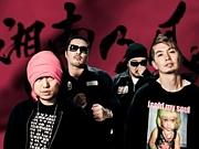 湘南乃風with四国乃軍団