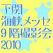 下関海峡メッセ9階撮影会2010