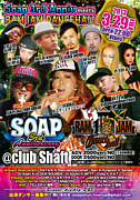 「Soap」 with Liven Up Sound