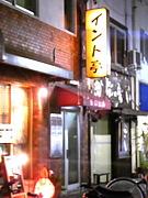 神戸のインド亭が好き