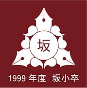坂小卒業生(1999年卒)