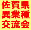 佐賀県異業種交流会