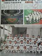 千里高校 野球部