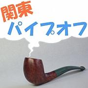 関東パイプオフ会
