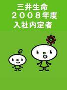 三井生命 2008年度入社
