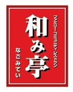 和み亭港南台店オープンメンバー