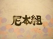 ☆尼本組☆