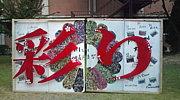 2010年3月 恵那高卒業生