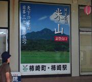 新潟県柿崎町です