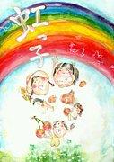 『 虹っ子 』