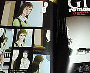 西風 GT roman STRADALE