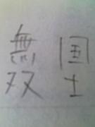 國士無双!!!