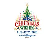 クリスマス・ウィッシュ